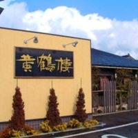 飲茶 海鮮中国厨房 黄鶴楼の写真
