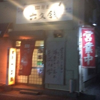 麺屋 六文銭の写真