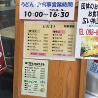 道の駅 温泉の里神山の写真