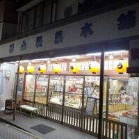 西山製菓店の写真