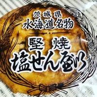 本橋煎餅の写真