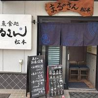 まるさん松本の写真