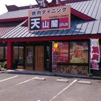 焼肉 天山閣 川内店の写真
