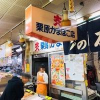 大八栗原蒲鉾店 南樽市場店の写真