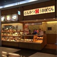 とんかつ新宿さぼてん 青森エルムの街店の写真