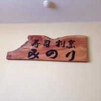 鮨遊膳 みのりの写真