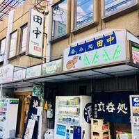 田中酒店の写真
