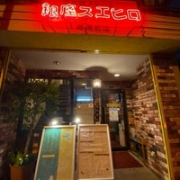 銀座スエヒロ 南浦和店の写真