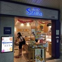 志津屋 コトチカ京都店の写真