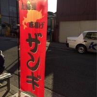 えぞ丸 川崎大師店の写真