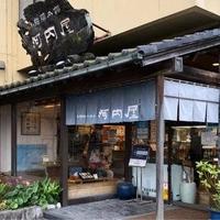 鮨蒲鉾処 河内屋 魚津本店の写真