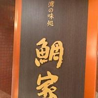 富山湾の味処 鯛家の写真