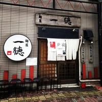 麺屋 一徳の写真
