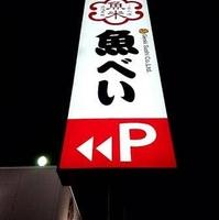 魚べい 西那須野南郷屋店の写真