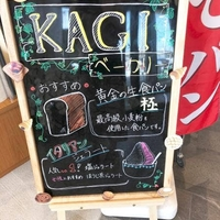 kagi bakery 道の駅 レスティ唐古・鍵の写真