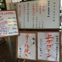 炭火焼肉 七輪亭 松本店の写真