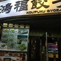 鴻福餃子酒場の写真