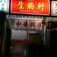 生駒軒の写真