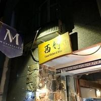 西竹 Casual Kitchen&Wineの写真