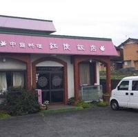 紅陵飯店の写真