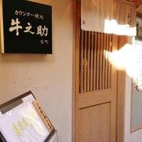 焼肉 牛之助 大宮東口店の写真