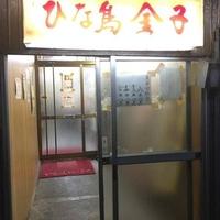 ひな鳥金子 本成寺店の写真