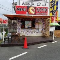 たこちゅう 鴨川店の写真