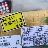 道の駅 塩津海道あぢかまの里 奥びわ湖水の駅 特産品販売所の写真