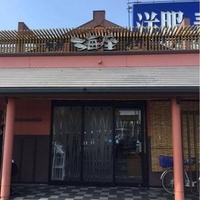 海座 近江八幡店の写真
