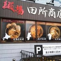麺場 田所商店 麺場 下関駅前店の写真