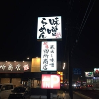 麺場 田所商店 麺場 東金店の写真