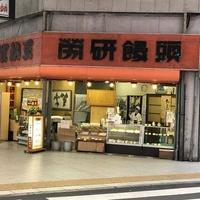 労研饅頭たけうち 大街道支店の写真