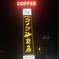 コメダ珈琲 佐賀兵庫店の写真
