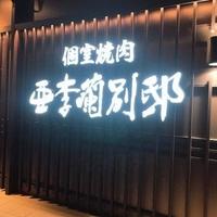 亜李蘭別邸 大分駅南店の写真