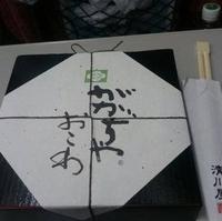 清川屋 酒田駅店の写真