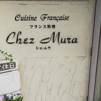 フランス料理 シェ・ムラの写真