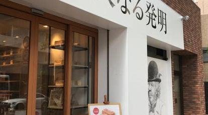 偉大 なる 発明 福岡 店