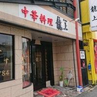 中華料理 龍上の写真