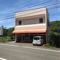 有田有為堂の写真