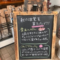 きん星ベーカリー 昭和町店の写真
