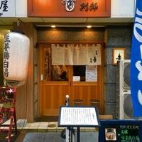 麺屋 音 別邸の写真