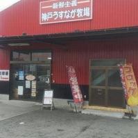 神戸うすなが牧場 岩岡店の写真