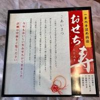 すし・創作料理 一幸 都賀店の写真