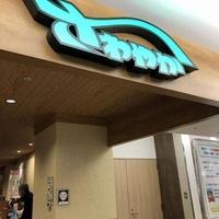炭焼きレストラン さわやか 浜松遠鉄店の写真