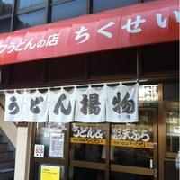 竹清 本店の写真