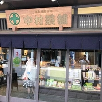 中村茶舗の写真