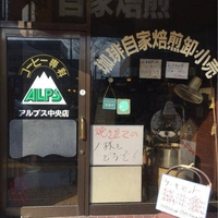 アルプス(喫茶)中央店の写真