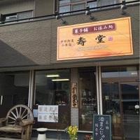 寿堂の写真