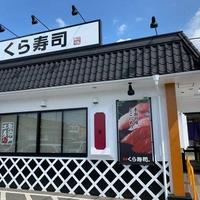 くら寿司 周船寺店の写真