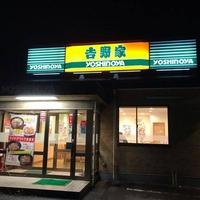 吉野家 土佐バイパス店の写真